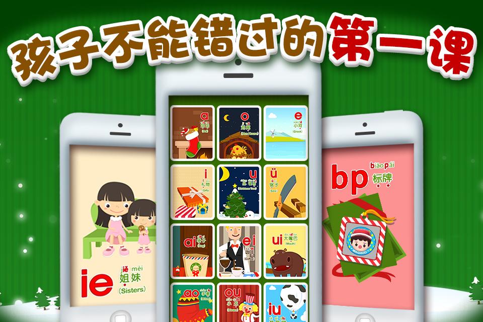 苹果手机中认识动物的小游戏