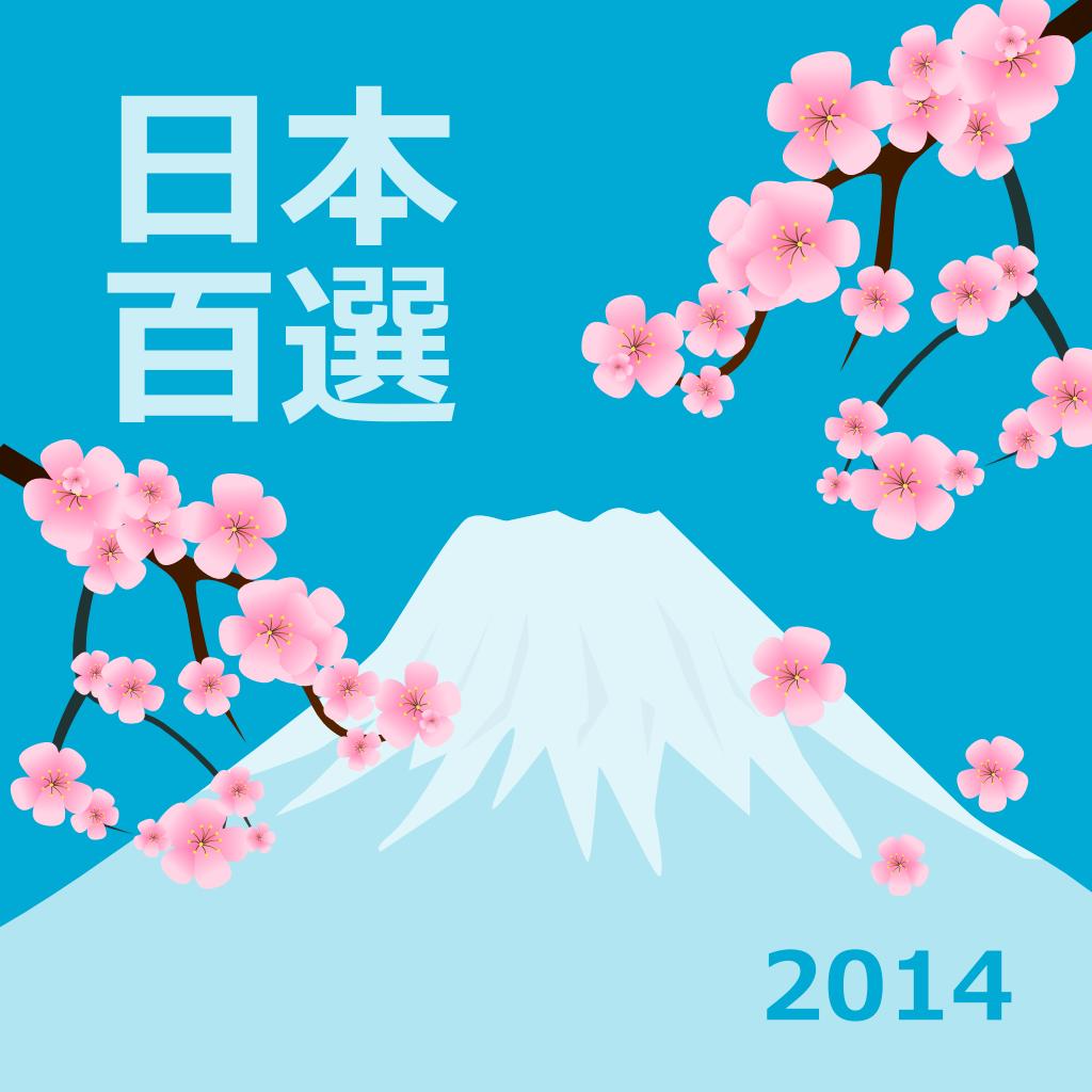 日本の桜100選 2014:全国のサクラ名所の写真・地図・見所・見頃・開花状況をお届け!